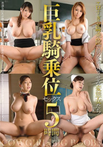 DKSB-029 Big Tits Cowgirl Sex 5 Hours – Too Sexy! Perverted Women Riding On A Man In Cowgirl Style