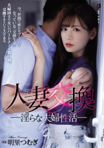 ATID-399 Wife Swap, Filthy Couple Life, Tsumugi Akari (English subbed)