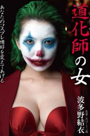 BDA-111 Clown Woman Yui Hatano