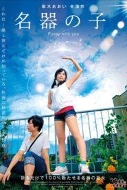 CSCT-003 The Masterpiece Girl: Aoi Kuruki