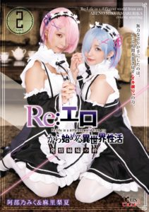 CSCT-005 Re: An Abnormal World Sex Life That Starts With Eroticism The Bonds Between Lusty Sisters Miku Abeno & Rika Mari