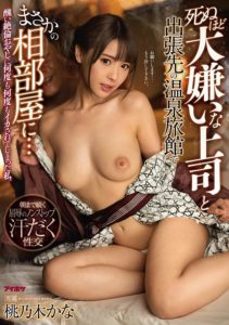 IPX-439 On A Business Trip To A Hot Spring Resort, She Has To Share A Room With The Boss She Hates… And He Fucks Her And Makes Her Cum Again And Again – Kana Momonogi