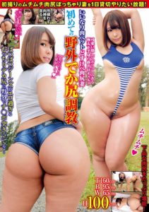 KATU-065 A Married Woman With A Meaty Ass Becomes A Sex Slut – She Gets Broken In Outdoors