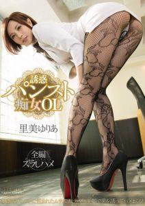 PGD-766 The Temptation Of An Office Slut In Pantyhose Yuria Satomi