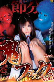 QP-009 Setsubun Demon Fuck!! Vol.1