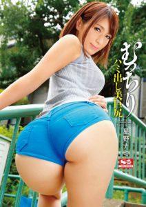 SNIS-555 Juicy, Beautiful Big Butts Nami Hoshino