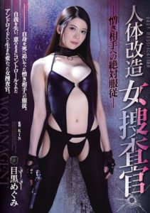 ATID-405 Body Renovations – Female Detective – Total Obedience To A Man She Hates – Megumi Meguro