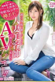 DTT-050 A Stylish Married Hairdresser Working At Jingu Gaien, 33 Years Old, An Obscene Slender God Body!