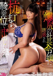 JUFE-161 While The Boss Is Gone On Business For Three Days I Give In To Temptation And Fuck His Beloved Daughter With An Amazing Ass In The Cowgirl Position With A Creampie Ending Waka Misono