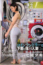 JUL-170 A Married Woman Who Drops Her Underwear At Laundromats Yuki Nanao