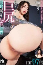 MMKZ-074 That Filthy Huge Ass Turns Me On In 3 Seconds Flat!! Elly Akira