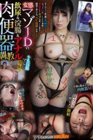 NITR-494 Slut Masochist College Girl Golden Shower & Enema & Anal Cum Dumpster Training