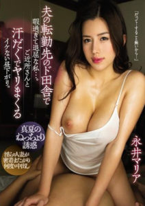 PRED-225 When My Husband Got Transferred Out Into The Country, I Became Bored Out Of My Mind… So Now I Naughtily Spend My Afternoons Getting Sweaty And Fucking My Neighbors. Maria Nagai