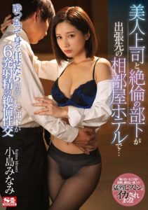 SSNI-718 A Beautiful Lady Boss And Her Orgasmic Employee Shared A Room At The Hotel During Their Business Trip Together… When He Mistakenly Let Her Have Her Way With Him, She Squeezed 6 Cum Shots Of Him During An Orgasmic Fuck Fest Minami Kojima