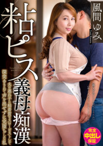VENU-915 Mother-In-Law Deeply Pushed By My Husband's son Piston pouding – Yumi Kazama