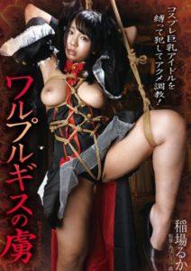 BDA-113 Witch's Slut, Ruka Inaba