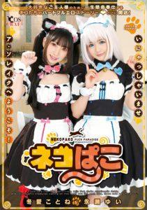 CSCT-007 Nekopako! Akotone To & Yui Nagase