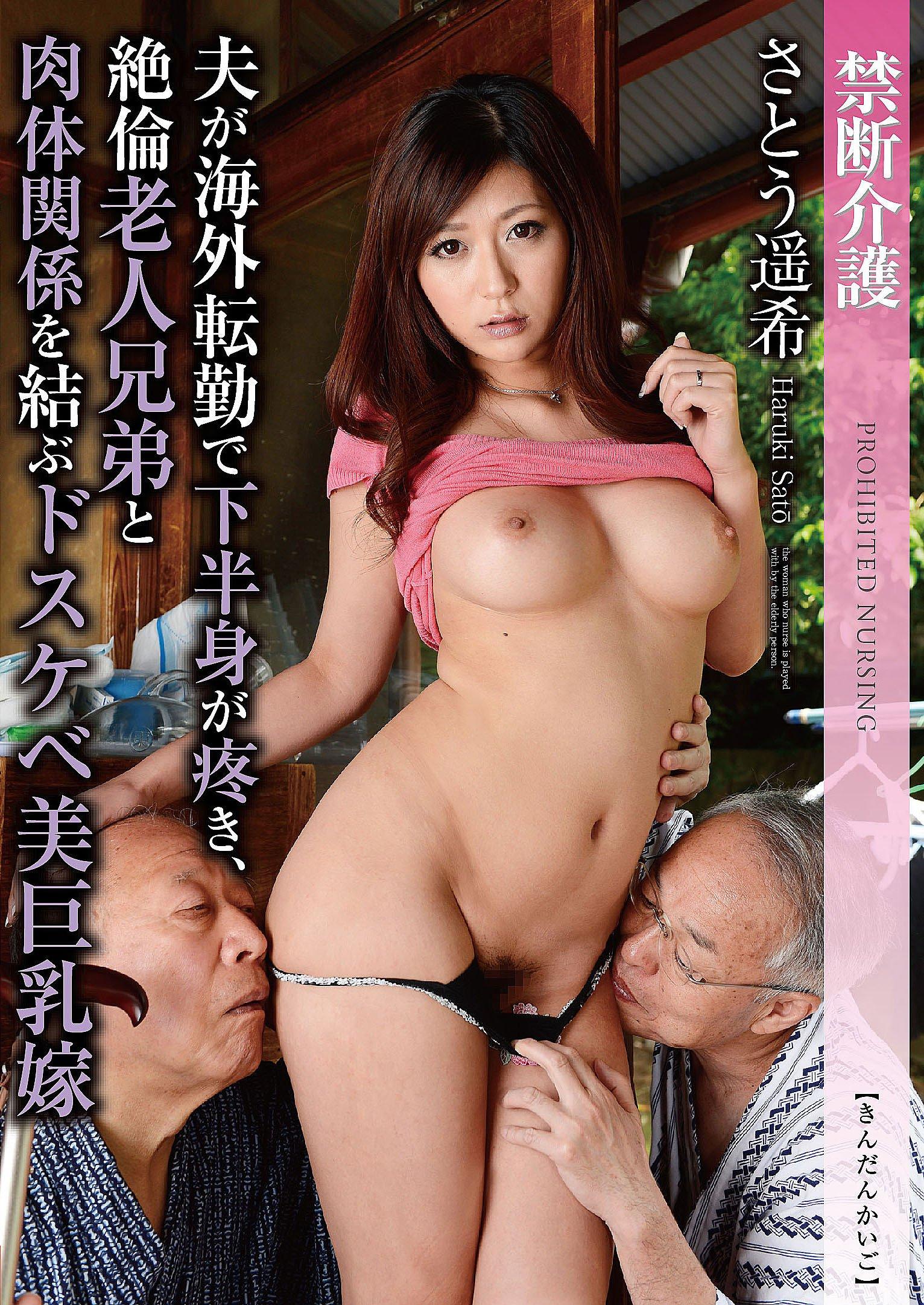 GG-088 Naughty Nurses Haruki Sato