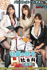 GVH-051 A Sexy Field Trip With The Boss's Son 3