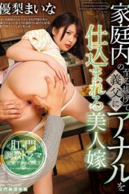 GVH-053 Beautiful Bride Has Her Anus Touched Up All Over The House By Her Father-In-Law