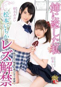 IESP-664 Ichika Matsumoto: Lesbian Awakening: I Made Love With My Step-sister
