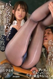 IPX-475 The Beautiful Legged Female Teacher Who Became The Target Of This Pantyhose Maniac Has Legs That Are 85cm Long! What Thighs! Pregnancy Fetish Fuck From A Crazy Stalker Airi Kijima