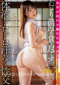 JUFE-163 An Older Man's POV Document: Thoroughly Devouring Bodily Fluids During Sweaty Sexual Intercourse: Sakura Seion