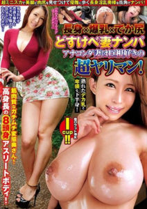 KATU-070 Picking Up A Tall Married Woman With Colossal Tits And A Big Ass – She's A Slut Who Loves Big Dicks!