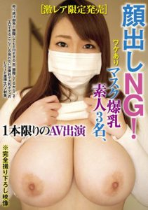 KTKC-079 (Limited Edition Extremely Rare Offering) Don't Get It On My Face! Do To Certain Circumstances Three Masked Amateurs With Colossal Tits Appear In What Will Be Their First And Last Porn Experience *Full Recording