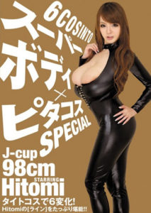 MIDD-933 The Perfect Body in Tight Clothes – SPECIAL Hitomi
