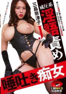 NEO-711 A Naughty Slut Talks Dirty And Spits – Natsuko Mishima
