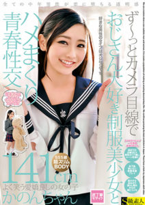 SABA-612 She Loves Old Men And Always Keeps Her Gaze On The Camera: Youthful Wild Sex With Beautiful Y********l in Uniform – Kanon, 141cm