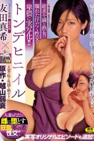 "URE-056 Maki Tomoda and Urekomi! Based On Etsuzan Jakusui's ""Like A Moth To The Flame"" The Throbbing, Sweaty Sex Of This Unsatisfied Woman Is Brought To Life In Lewd Detail!"