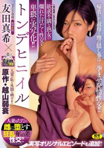 """URE-056 Maki Tomoda and Urekomi! Based On Etsuzan Jakusui's """"Like A Moth To The Flame"""" The Throbbing, Sweaty Sex Of This Unsatisfied Woman Is Brought To Life In Lewd Detail!"""