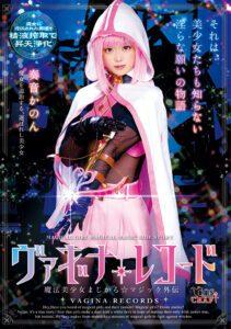 CSCT-008 Vagina Record Beautiful Magical Witch Girl Magic Side Story Kanon Kanade