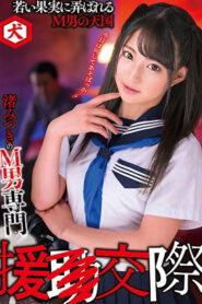 DNJR-027 Mitsuki Nagisa's Special Support For Masochistic Men