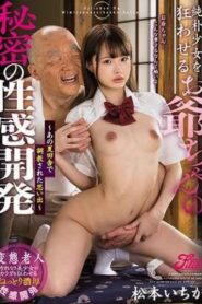 JUFE-174 This Dirty Old Man Is Driving This Naive Barely Legal Babe Crazy With Desire As He Develops Her Sensual Side – Memories Of Breaking In Training, That Summer In The Country – Ichika Matsumoto