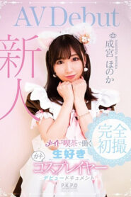 PKPD-091 Fresh Face: Part Time Maid Cafe Worker And Avid Cosplayer Honoka Narumiya: Debut Document
