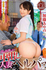 SPRD-1275 A Married Woman Home Helper Who Has Cum To Give My Father Some Creampie Assistance Ayano Fuji