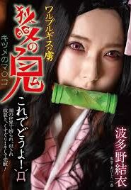 BDA-121 Nightmare Prisoner – Fox-Eyed Demon Yui Hatano