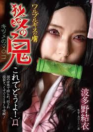 BDA-121 Nightmare Prisoner – Fox-Eyed Demon Yui Hatano