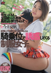 DASD-704 A Test To Determine The Nation's Number One Little Devil Tanned Gal No.1 A Girl In Uniform Who Will Lure You To Temptation With A Cowgirl Kaho Imai