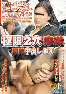 NHDT-942 Too Extreme: Double Insertion Perverts Simultaneous Creampie Deluxe