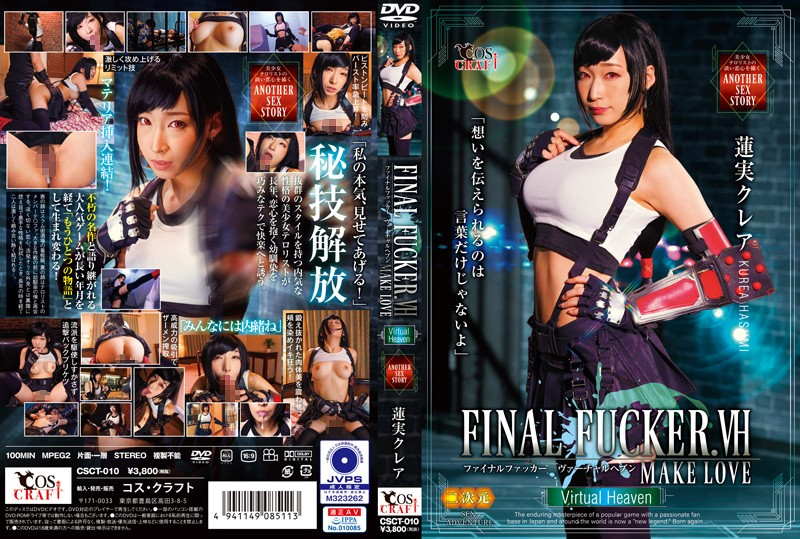 CSCT-010 FINAL FUCKER.VH – MAKELOVE – Hasumi Kurea