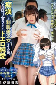 KAWD-913 Insatiable, Erotic Pure Love With The Schoolgirl After Groping Her Mayuki Ito (Sub Español)