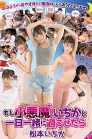 SQTE-342 If I Could Spend A Day With That Little Devil – Ichika Matsumoto