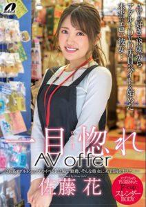XVSR-568 Love At First Sight: AV Offer – Hana Sato