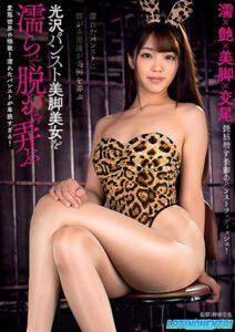 AVSA-152 Wet, Glistening Fucks With Beautiful Legs – Gorgeous Girl In Pantyhose Pleasures You Without Taking Them Off Himari Kinoshita