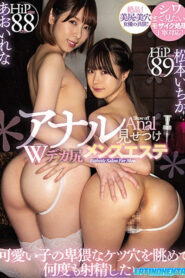CJOD-278 An Anal-Baring Double Big Ass Men's Massage Parlor When You Stare At The Filthy Asses Of These Cute Girls, You'll Want To Ejaculate, Over And Over Again Ichika Matsumoto Lena Aoi