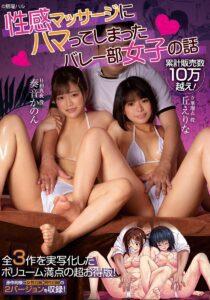 MUDR-136 Seduced By An Erotic Massage – The Girls' Volleyball Team Kanon Kanade Erina Oka